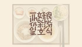 ilhochic
